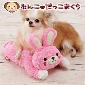 ボンビアルコン わんこ だっこまくら ウサギ 犬 おもちゃ ぬいぐるみ 関東当日便|chanet