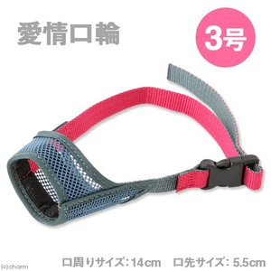 ターキー 愛情口輪 3号 犬 口輪 関東当日便|chanet