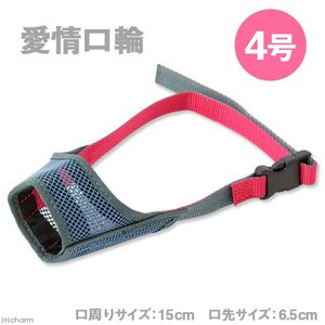 ターキー 愛情口輪 4号 犬 口輪 関東当日便|chanet