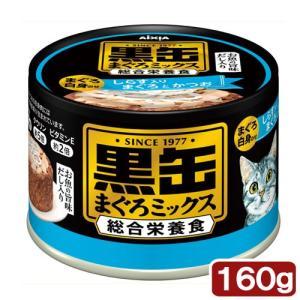アイシア 黒缶まぐろミックス 黒缶まぐろミックス しらす入りまぐろとかつお(まぐろ白身入り) 160g 関東当日便
