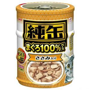 アイシア 純缶ミニ3P ささみ入り 65g×3缶 キャットフード 関東当日便|chanet