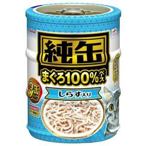 アイシア 純缶ミニ3P しらす入り 65g×3缶 キャットフード 関東当日便