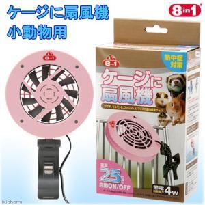 8in1 ケージに扇風機 小動物用 関東当日便|chanet