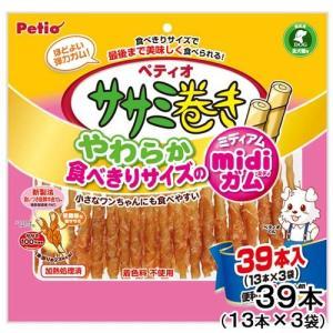 ペティオ ササミ巻き やわらか 食べきりサイズのmidiガム 39本入 (13本×3袋) 関東当日便