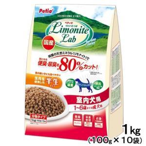 ペティオ リモナイトラボ 室内犬用 1〜6歳成犬用 1kg(100g×10袋) 関東当日便 chanet