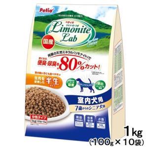 ペティオ リモナイトラボ 室内犬用 7歳からのシニア犬用 1kg(100g×10袋) 関東当日便 chanet