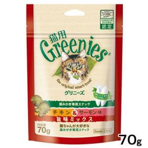 グリニーズ 猫用 チキン味&サーモン味 旨味ミックス 70g 正規品 関東当日便 chanet