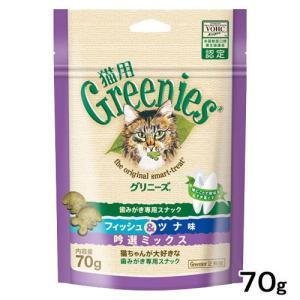 グリニーズ 猫用 フィッシュ味&ツナ味 吟選ミックス 70g 正規品 関東当日便 chanet