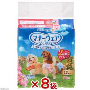 マナーウェア 女の子用 Sサイズ 36枚 8袋 沖縄別途送料 関東当日便|chanet