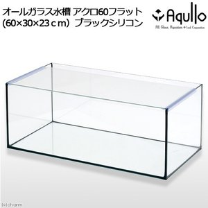60cmフラット水槽(単体)ブラックシリコン アクロ60Nフラット(60×30×23cm)オールガラス水槽 Aqullo お一人様1点限り 関東当日便|chanet