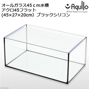 45cm水槽(単体)ブラックシリコン アクロ45Nフラット(45×27×20cm)オールガラス水槽 Aqullo お一人様1点限り 関東当日便|chanet