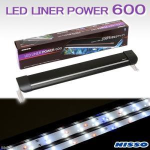 ニッソー LED ライナーパワー 600 60cm水槽用照明 ライト 熱帯魚 水草 関東当日便