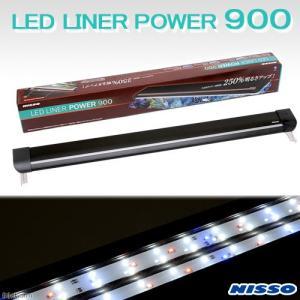ニッソー LED ライナーパワー 900 90cm水槽用照明 ライト 熱帯魚 水草 関東当日便