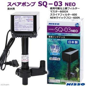 ニッソー スペアポンプ SQ−03 NEO 上部フィルター 関東当日便
