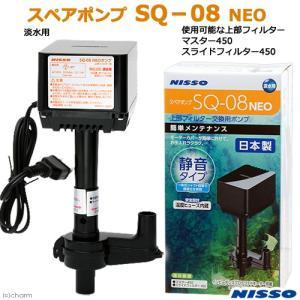 ニッソー スペアポンプ SQ−08 NEO 関東当日便