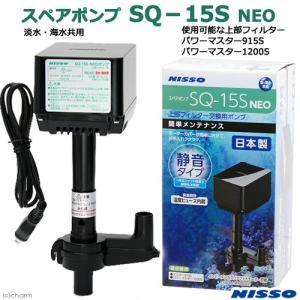 ニッソー スペアポンプ SQ−15S NEO 関東当日便