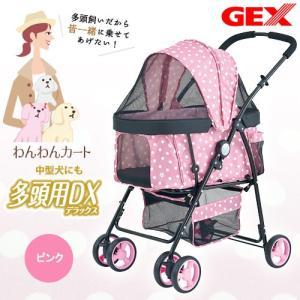GEX わんわんカート 多頭用DX ピンク 犬用カート 1〜4頭対応(25kgまで) 関東当日便