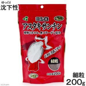 彩金魚 アスタキサンチン 沈下性 細粒 200g 金魚 えさ 金魚のえさ 関東当日便
