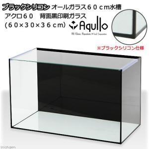 バックプリント BLACK ブラックシリコン アクロ60N(60×30×36cm) 60cm水槽(単...