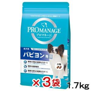 プロマネージ 成犬用 パピヨン専用 1.7kg ドッグフード 3袋 関東当日便 chanet