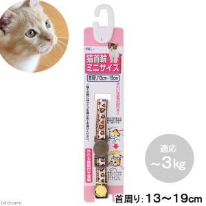 メーカー:アース《ターキー》 バックルが外れる機能首輪で安心!猫用の専用首輪です。障害物に引っ掛けて...