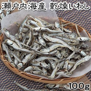 瀬戸内海産 乾燥いわし 100g 塩分無添加 無添加 無着色 犬猫用おやつ 関東当日便