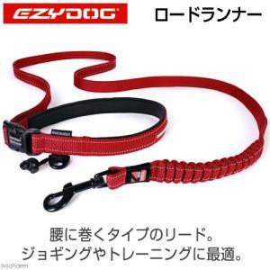 メーカー:新東亜 腰に巻いて使うリード!愛犬と一緒のトレーニングに!EZYDOG イージードッグ ロ...
