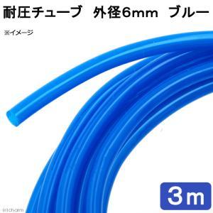 耐圧チューブ 外径6mm ブルー 3m