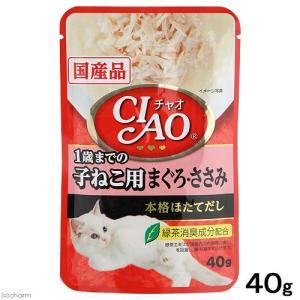 いなば CIAO(チャオ)パウチ 1歳までの子猫用 まぐろ・ささみ 40g CIAO(チャオ) 国産