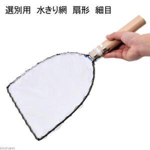 選別用 水きり網 ウー9 白色 扇羽形 関東当日便