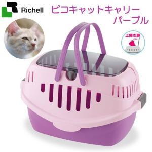 リッチェル ピコキャットキャリー パープル 猫 キャリー おでかけ お一人様3点限り 関東当日便|chanet