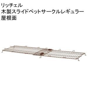 メーカー:リッチェル 用途に合わせた専用の空間づくり!木製スライドペットサークル専用の屋根面です。屋...