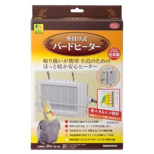 三晃商会 SANKO 外付け式 バードヒーター 外掛け式 鳥 保温 関東当日便