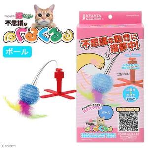 マルカン 不思議なくるくる ボール 猫 猫用おもちゃ 電動 関東当日便