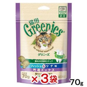 グリニーズ 猫用 フィッシュ味&ツナ味 吟選ミックス 70g 正規品 3袋入り chanet