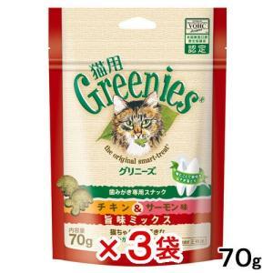 グリニーズ 猫用 チキン味&サーモン味 旨味ミックス 70g 正規品 3袋入り chanet