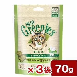 グリニーズ 猫用 グリルチキン・西洋マタタビ風味(キャットニップ) 70g 3袋入り chanet