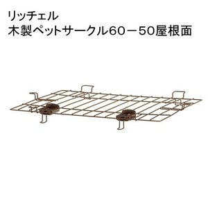 メーカー:リッチェル 木製ペットサークル専用の屋根面!木製ペットサークル60−50専用の屋根面です。...