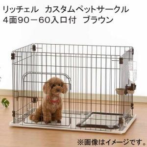 メーカー:リッチェル メーカー品番: ybrand_code リッチェル カスタムペットサークル4面...
