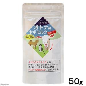 ミルク本舗 オランダ産 オトナのヤギミルク 50g スキムミルク 低カロリー 脱脂粉乳 犬 猫 小動物 ミルク 関東当日便|chanet