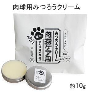 みつろうクリーム 肉球用 10g 犬 肉球 皮膚 ケア用品 関東当日便|chanet