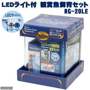 お1人様1点限り テトラ LEDライト付 観賞魚飼育水槽セット RG−20LE 初心者 関東当日便|chanet
