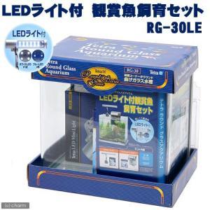 お1人様1点限り テトラ LEDライト付 観賞魚飼育水槽セット RG−30LE 初心者