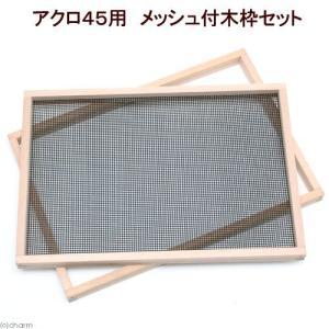 アクロ専用の通気性抜群のフタ!オールガラス水槽アクロシリーズ専用の通気性抜群のフタです。水槽の上部に...