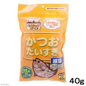 減塩かつおだいすき 40g 犬 猫 おやつ 無添加 関東当日便|chanet