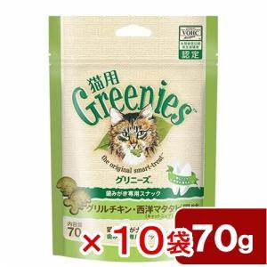 グリニーズ 猫用 グリルチキン・西洋マタタビ風味(キャットニップ) 70g 正規品 10袋入 chanet
