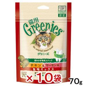 グリニーズ 猫用 チキン味&サーモン味 旨味ミックス 70g 正規品 10袋入 chanet