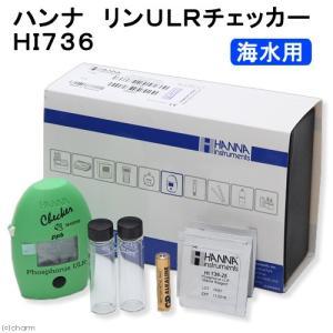 ハンナ リンULRチェッカー 海水用 水質測定 HI736 関東当日便