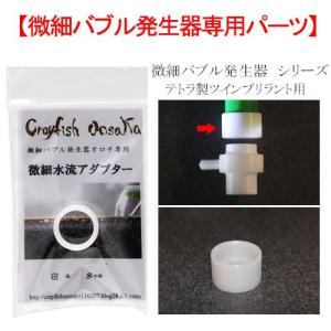 微細水流アダプター(オロチ専用) 専用パーツ オロチ ディフューザー 関東当日便|chanet