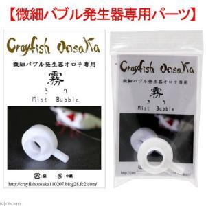 霧 (オロチ専用) 専用パーツ オロチ ディフューザー 関東当日便|chanet